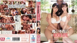 SSNI-901 Can't Live Without Step Father's Amazing Big Cock Any Longer