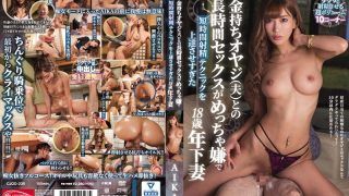 CJOD-236 Married To Rich Man Who Is Old But His Libido Is Still Too High
