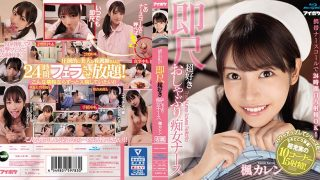 IPX-564 Naughty Nurse Who Loves Blowjob And Swallowing Cum… Kaede Karen