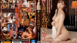 WAAA-020 My Father-In-Law Whom I Hate Comes To Fuck Me Like Slut