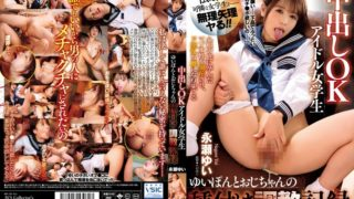 AVSA-115 Cute School Girl Seeded By Uncle Daily
