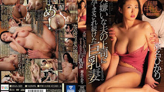 MIAA-380 Big Tits Wife Hikari Sena Continued To Be Conceived By Her Husband's Boss
