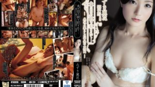 ADN-234 Fucked In Front Of My Husband-A Week Of Immorality That Lived With Father-in-law Reika Mizuki