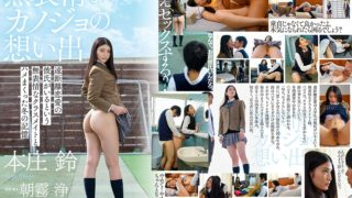 STARS-187 Memories Of A Beautiful Ex Girlfriend In School… Suzu Honjou