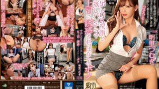 IPX-344 My Female Boss Tempts Me With Dirty Talk And Sweaty Panty Shots. Tsumugi Akari