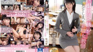 MIDE-944 New Female Teacher Falls For The Advances Of Her Big Dick Student… Hana Kotone