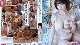 SSIS-109 This Father-In-Law Lives Alone And  He's A Horny Sexual Monster Who Is Disguised As A Harmless Old Man. Tsubaki Sannomiya
