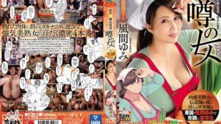 "URE-065 Original Erotic Comic ""Hayoshinema – The Girl Everbody's Talking About"" Actress Yumi Kazama 's Naughtiest Film"