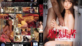 SHKD-766 Escaped Convict Rape Housewife Jessica Kizaki