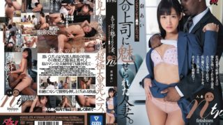 DASD-574 A Married Woman Who Became Attracted To Her Husband's BlackBoss.