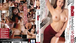 PRED-182 Fucking My Boss With Huge Tits Is Also My Old Classmate – Touka Rinne