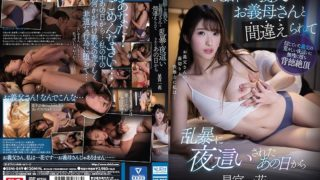 SSNI-849 My Father-In-Law Came Home And Mistook Me For My Stepmom And Fucked Me Furiously… Ichika Hoshimiya