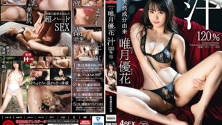 ABW-152 Super Rough Sex Exceeds The Limits Of The Flesh – Yuka Yuzuki