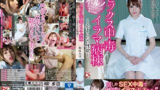 HOMA-046 Sex Addicted Throat Fucking Hospital Ward -Endless Lust- Miho Sakazaki