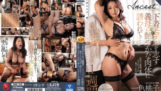 ROE-010 My Stepmom Lured Me To Temptation With Her Alluring Body – Momoko Isshiki